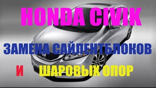 HONDA CIVIC - замена сайлентблоков передних рычагов и шаровых опор