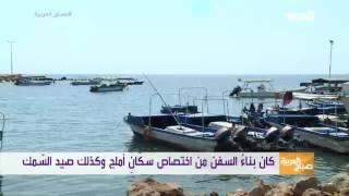 كان بناء السفن من إختصاص سكان أملح وكذلك صيد السمك