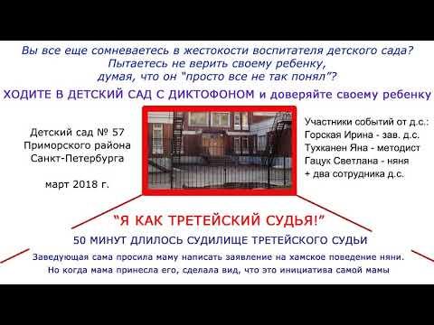 """Травля ребенка в детском саду Санкт-Петербурга. Ответ заведующей: """"Я как третейский судья"""""""