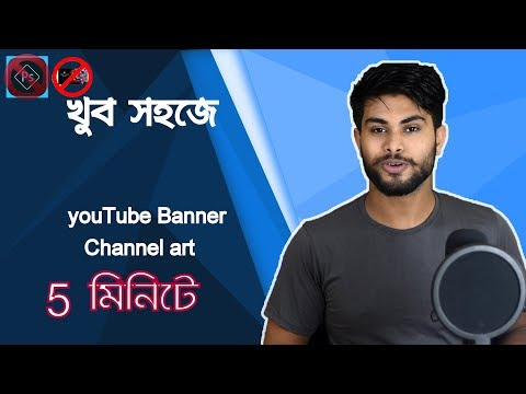 How to Make a YouTube Banner (YouTube Channel Art Tutorial in Bangla !) thumbnail