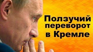 В Кремле начался ползучий переворот - Михаил Хазин