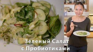 Как приготовить Зеленый Салат с Пробиотиками