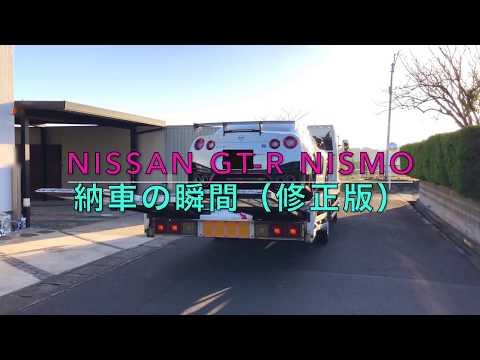 R35 GT-R NISMOが納車された瞬間【完全版】