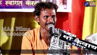 NEW Rajasthani Song 2017 | MAA Films (AANA)8390040083 | Marwadi Live Bhajan