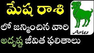 Mesha Rasi jeevitha vidhanmu Telugu