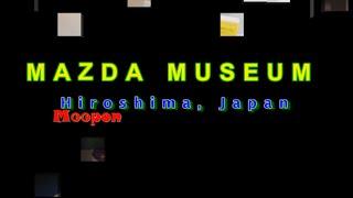 マツダ 広島本社 1994年5月に開館。2005年2月に展示面積を拡張し全面リ...