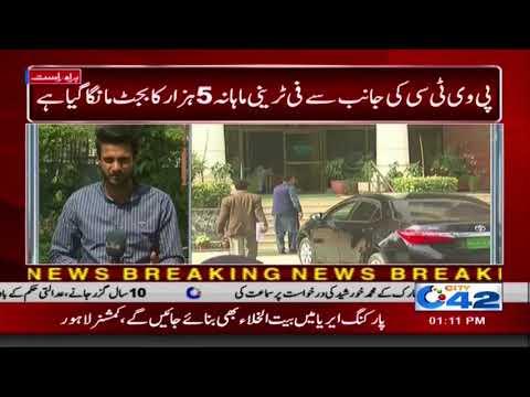 حکومت پنجاب کا پی وی ٹی سی کو نئے مالی سال کیلئے نیا ٹارگٹ