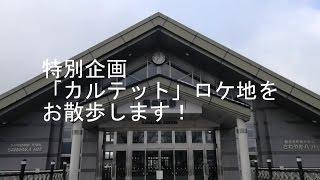 TBSドラマ「カルテット」のロケ地となった軽井沢。軽井沢駅周辺で散歩と...