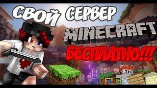 Как создать свой сервер в Minecraft Совершенно Бесплатно