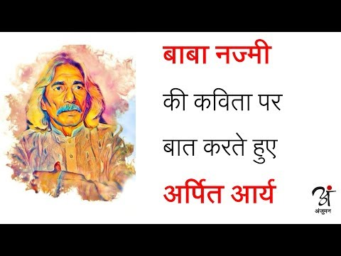 On Baba Najmi's Poetics : Arpit Arya