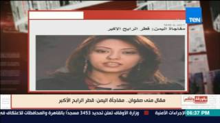 بالورقة والقلم   مني صفوان:  قطر الرابح الأكبر من الانقلاب اليمني