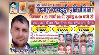 Jharoda Kalan, Delhi ( झड़ौदा दिल्ली ) Kabaddi Tournament Live  | KABADDI HARYANA |