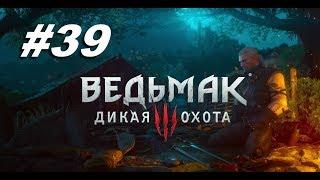 Ведьмак 3: Дикая Охота Прохождение ►НА СМЕРТЬ►#39