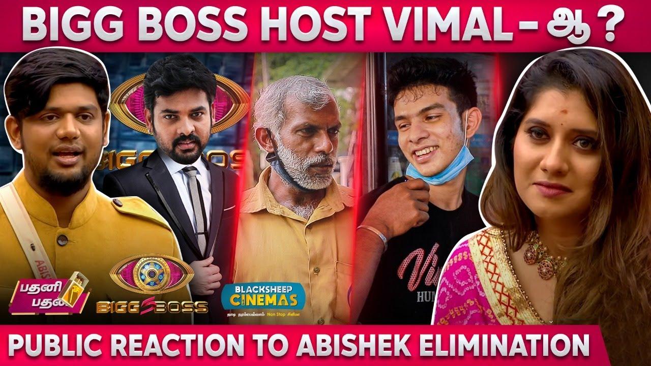 Bigg Boss Host Vimal - ஆ ? | Public Reaction To Abishek Raja Elimination | Pathani Pathani Season 2