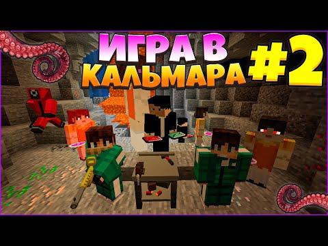 ВЫЖИВАНИЕ в ИГРЕ КАЛЬМАРА! МАЙНКРАФТ 2 серия / Minecraft
