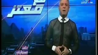 أحمد موسى يسخر من ملابس معتز مطر: ''لايقة عليه بس عيب والله''