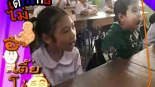 Repeat youtube video เด็กไทย ไม่เตี้ย ไม่อ้วน ไม่โง่