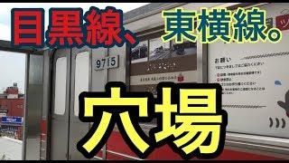 東急、東横線、目黒線がゆっくり見れる穴場スポット。Watching train from the rooftop.