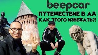 BEEPCAR - поиск попутчиков для путешествия. Плюсы и минусы Бипкар | Я в Смоленске!