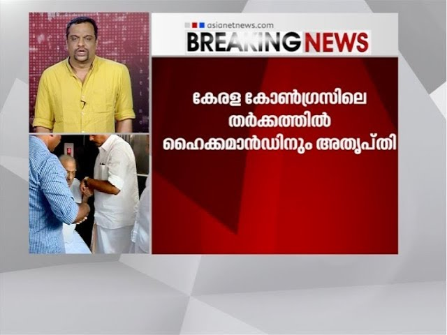Lok Sabha election 2019 ; Highcommand unhappy with the seat sharing dispute in Kerala Congress