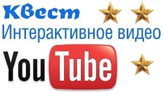 Квест youtube - создание интерактивных видео на ютубе