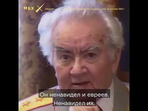 Сталинский министр о русофобии Сталина