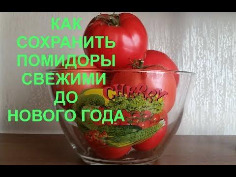 Как сохранить домашние помидоры