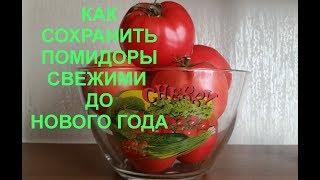 Как сохранить помидоры свежими до Нового Года)))
