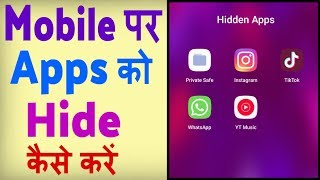 Mobile me app hide kaise kare ? Mobile me app kaise chupaye   how to hide apps on android  