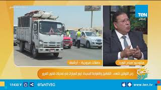 فيديو.. مساعد وزير الداخلية الأسبق: قانون المرور الجديد ينهي زمن التوكيلات