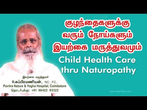 குழந்தைகளுக்கு வரும் நோய்களும், இயற்கை மருத்துவத்தில் தீர்வும் | Child Care Naturopathy