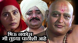 Bhiu Nakos Mi Tujya Pathishi Aahe - Marathi Devotional Movie