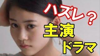 【脅威】高畑充希主演のドラマが〇〇〇!?誰もが驚く結果とは!?【芸...
