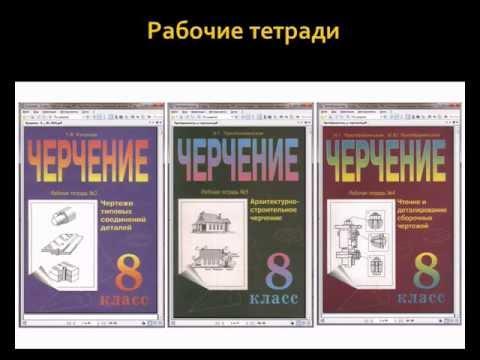 Комплекс уроков по черчению диск
