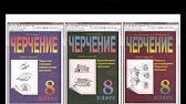 В гдз по черчению онлайн (учебник ботвинникова) решены все задачи, выполнены все задания и упражнения, чертежи, даны ответы на каждый.