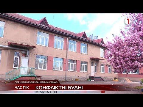 Конфліктні будні Мукачівського ДНЗ №9