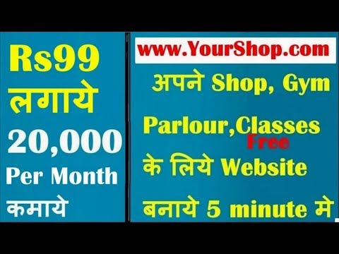 Business Idea | Build Website at Rs 99 & Earn Online Rs20000 per month