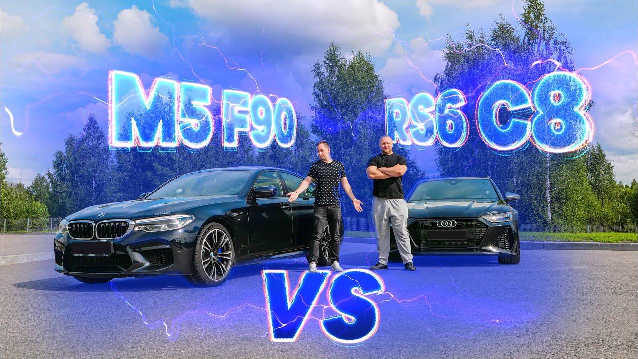 НОВАЯ AUDI RS6 C8 vs BMW M5 F90! КТО БЫСТРЕЕ?