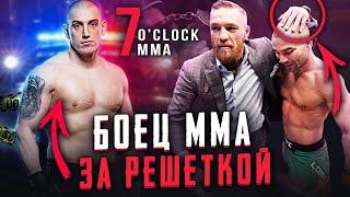 Звезда ММА за решёткой/7 O'clock MMA