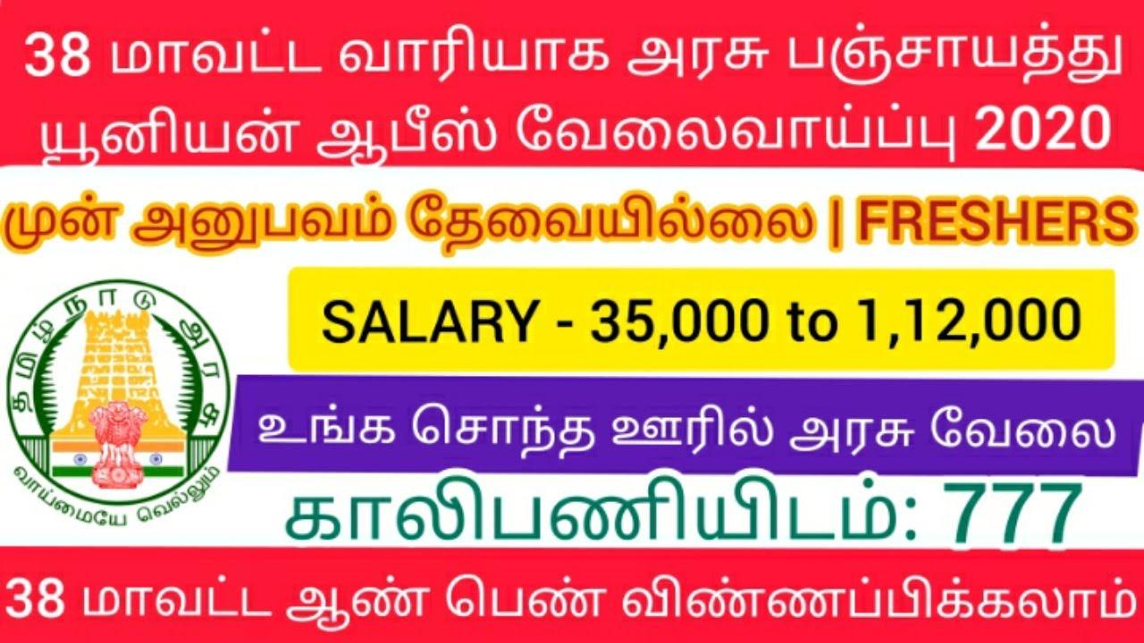 Government Jobs 2020 in Tamilnadu   arasu velai vaippu 2020   Jobs today tamil   latest tn govt jobs