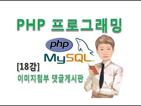 [PHP프로그래밍18강]실전 웹사이트 자유게시판 만들기