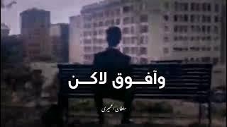 انساه وانسى ذكراه والقاه بحلامي 😴 حالات واتس اب تصاميم شيلات قصيره