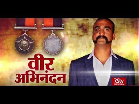 RSTV Vishesh - 14 August 2019: वीर अभिनंदन | Abhinandan Varthaman