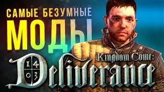 САМЫЕ БЕЗУМНЫЕ МОДЫ Kingdom Come: Deliverance