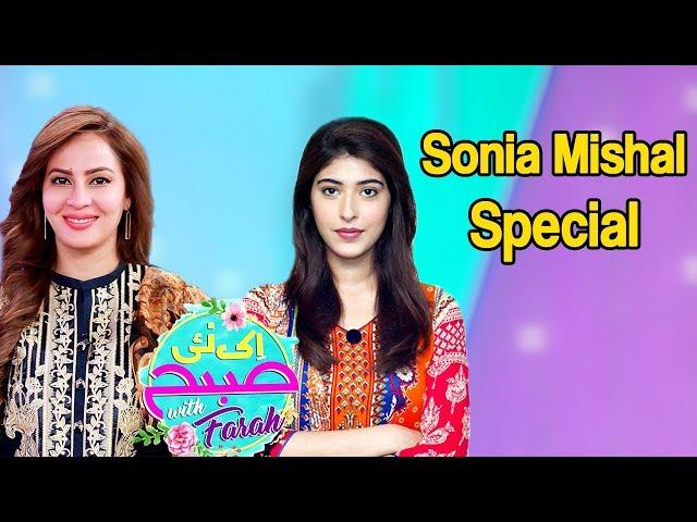 Sonia Mishal Special | Ek Nayee Subah With Farah | 17 September 2019 | APlus