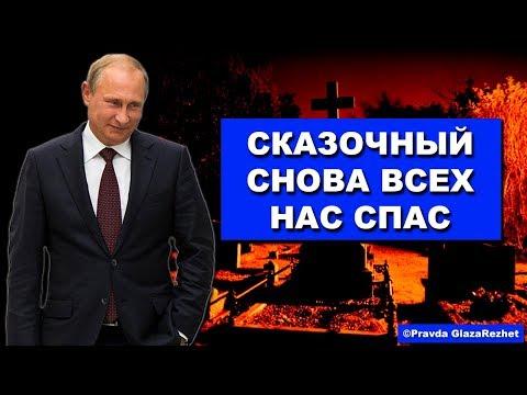 Сказочный снова всех нас спас. Путин уберёг экономику от краха | Pravda GlazaRezhet