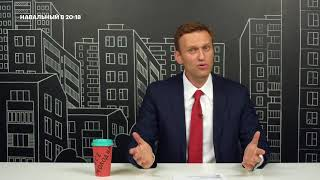 Алексей Навальный подводит итоги акции 5 мая