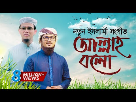 Bangla Islamic Song | Allah Bolo With English Subtitle | Official Video