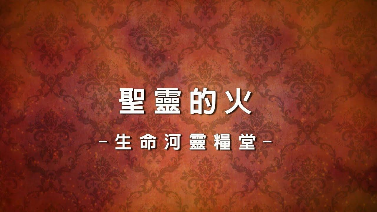 聖靈的火 Spirit Fire [生命河靈糧堂專輯 - 奔向愛我的神] - YouTube