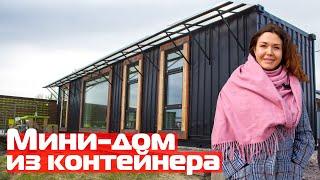 Модульный мини-дом из контейнеров//Дома из морских контейнеров с панорамными окнами